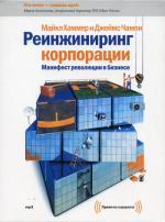 Реинжиниринг корпорации: Манифест революции в бизнесе. Аудиокнига