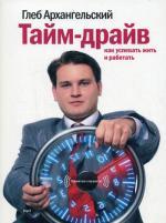 CD. Тайм-драйв: Как успевать жить и работать (MP3). 2-е изд