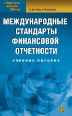 Международные стандарты финансовой отчетности: Учебное пособие. 2-е издание, стереотипное