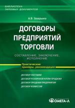 Договоры предприятий торговли. Составление, заключение, исполнение. 2-е издание