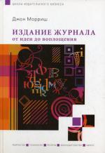 Скачать Издание журнала  от идеи до воплощения бесплатно Дж. Морриш,Джон Мориш