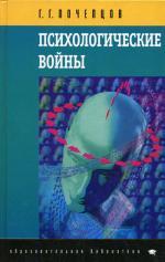 Психологические войны. 4-е издание