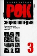 Рок-энциклопедия. Популярная музыка в Ленинграде-Петербурге. 1965-2005. Т.3