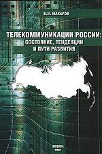 Телекоммуникации России. Состояние, тенденции и пути развития