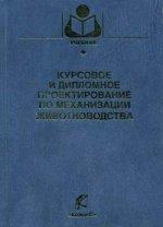 Книга Курсовое и дипломное проектирование по механизации  Курсовое и дипломное проектирование по механизации животноводства