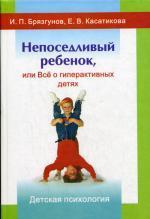 Непоседливый ребенок, или Все о гиперактивных детях. 2-е изд., испр