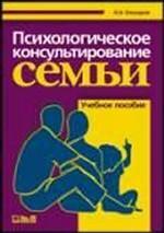 Психологическое консультирование семьи. Учебное пособие