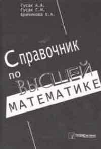 Справочник по высшей математике. 8-е издание