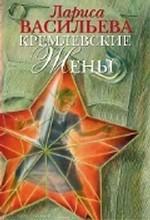 Кремлевские жены. Факты, воспоминания, документы, слухи, легенды и взгля автора. Издание дополненное