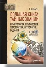Большая книга тайных знаний. Нумерология. Графология. Хиромантия. Астрология. Гадания (+ CD-ROM)