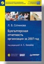 Бухгалтерская отчетность организации за 2007 год (+CD)