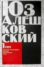 Николай Николаевич и другие повести. В 5 томах. Том 1