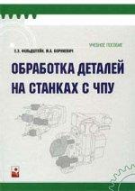 Обработка деталей на станках с ЧПУ: учебное пособие. 3-е издание