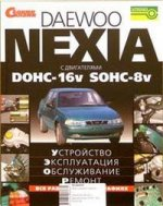 Daewoo Nexia. с двиг. Donc-16v Sohc-8v. Устройсто. Эксплуатация