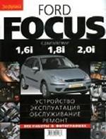 Ford Focus с двигателями 1, 6i, 1, 8i, 2, 0i. Устройство, эксплуатация, обслуживание и ремонт