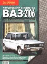 Автомобили семейства ВАЗ 2106. Руководство по техническому обслуживанию и ремонту