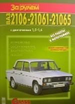 ВАЗ 2106, 21061, 21065 с двигателями 1,5 1,6. Устройство, обслуживание, диагностика, ремонт