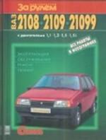 ВАЗ 2108, 2109, 21099 с двигателями 1,1; 1,3; 1 5; 1,5i. Эксплуатация, обслуживание, ремонт, тюнинг