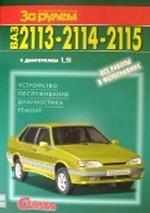 ВАЗ 2113, 2114, 2115 с двигтелем 1,5i. Устройство, обслуживание, диагностика, ремонт