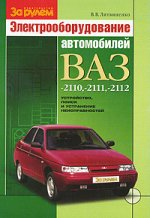 Электрооборудование автомобилей ВАЗ 2110, 2111, 2112