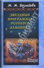 Звездные программы русского алфавита