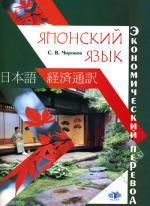 Экономический перевод. Японский язык