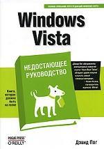 Windows Vista. Недостающее руководство