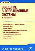 Введение в операционные системы. Гриф УМО ВУЗов России