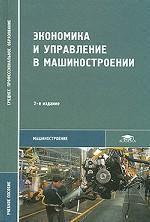 Экономика и управление в машиностроении
