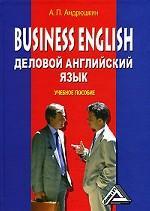 Business English = Деловой английский язык