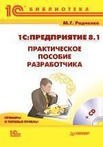 1С: Предприятие 8.1. Практическое пособие разработчика + CD