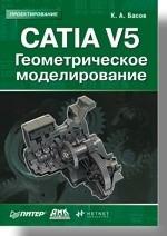 CATIA V5. Геометрическое моделирование