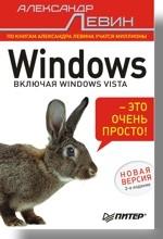 Windows — это очень просто! 2-е изд