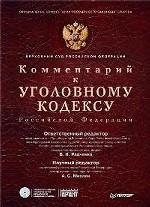 Комментарий к Уголовному кодексу РФ (+CD)