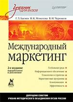 Международный маркетинг: Учебник для вузов. 2-е изд., переработанное и дополненное