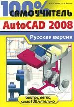 100% самоучитель AutoCAD 2008. Русская версия