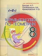 Геометрия 8кл [Тетрадь-конспект]