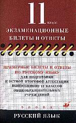 Примерные билеты и ответы по русскому языку для подготовки к устной итоговой аттестации выпускников 11 классов общеобразовательных учреждений