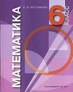 Математика. 6 класс