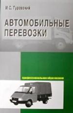 Скачать Автомобильные перевозки. Учебное пособие бесплатно И.С. Туревский