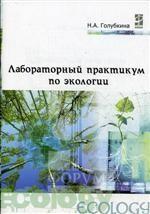 Лабораторный практикум по экологии