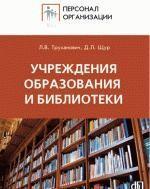 Персонал учреждений образования, библиотек. Сборник должностных и производственных инструкций