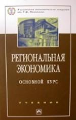 Региональная экономика. Основной курс. Учебник