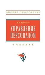 М. И. Бухалков. Управление персоналом. Гриф УМО ВУЗов России 150x230