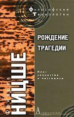 Рождение трагедии / Пер. с нем. Г.А.Рачинского