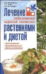 Лечение заболеваний нервной системы растениями и диетой