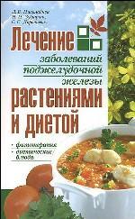 Лечение болезней поджелудочной железы растениями и диетой