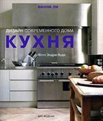 Дизайн современного дома. Кухня