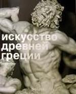 Скачать Искусство Древней Греции бесплатно М. Сиблер