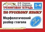 Тренинговая тетрадь по русскому языку. Морфологический разбор глагола, 1-4 классы